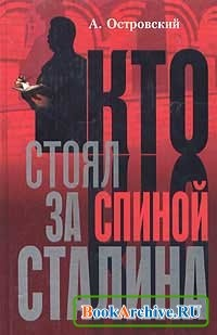 Книга Кто стоял за спиной Сталина?.