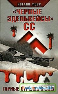 """Книга """"Черные эдельвейсы"""" СС. Горные стрелки в бою."""