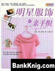Книга Stars hand woven clothing  (Вязаная одежда кинозвезд)
