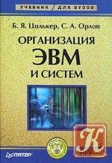 Книга Организация ЭВМ и систем