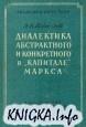 Книга Диалектика абстрактного и конкретного в «Капитале» Маркса