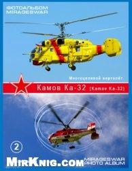 Книга Многоцелевой вертолёт - Камов Ка-32 в модификациях  (Kamov Ka-32) (2 часть)