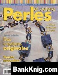 Журнал Perles et cetera 2 2007