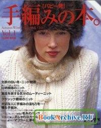 Журнал Puppy  Sharm & Heart Warm Chic Knit Vol.1, 2002/2003 autumn&winter.