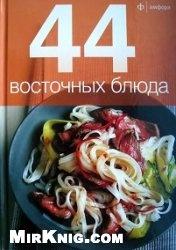 Книга 44 восточных блюда