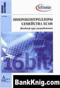 Книга Микроконтроллеры семейства ХС166. Вводный курс разработчика