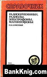 Книга Радиоприемники, радиолы, электрофоны, магнитофоны. Справочник