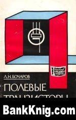 Книга Полевые транзисторы