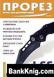 Журнал ПРОРЕЗ №02, 2004