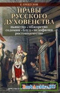 Книга Нравы русского духовенства.