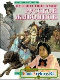 Книга Путешествие в мир русской живописи.