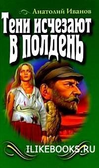 Книга Иванов Анатолий - Тени исчезают в полдень (аудиокнига)