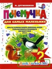 Книга Почемучка для самых маленьких. Стихи и игры..