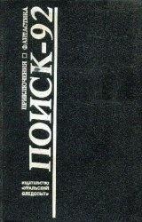 """Книга Сборник """"Поиск-92. Приключения. Фантастика"""""""