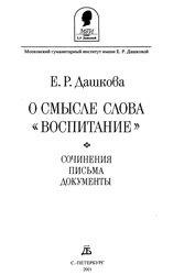 Книга Дашкова Е.Р. О смысле слова «воспитание»: Сочинения. Письма. Документы