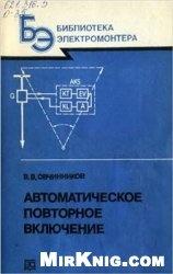 Книга Автоматическое повторное включение