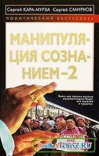 Книга Манипуляция сознанием-2
