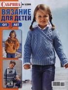 Журнал Журнал Сабрина. Спецвыпуск: Вязание для детей №5 (май 2008)