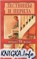 Книга Лестницы и перила