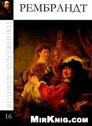 Книга Великие художники. Альбом 16. Рембрандт