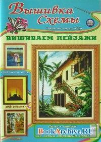 Книга Вышивка.Схемы