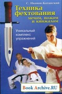 Книга Техника фехтования мечом, ножом и кинжалом