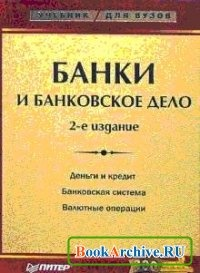 Книга Банки и банковское дело