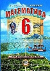 Книга Учебник Математика 6 класс Зубарева И.И., Мордкович А.Г.