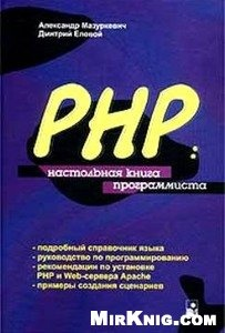 Книга PHP - настольная книга программиста
