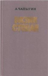 Книга Разин Степан