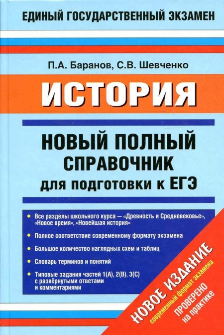 Книга ЕГЭ 2014 История ?