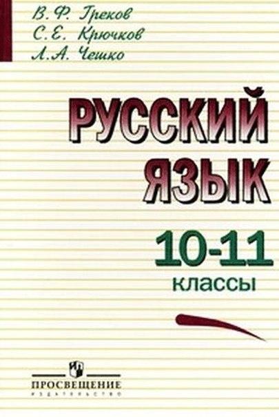 Книга Учебник Русский язык 10-11 класс Греков