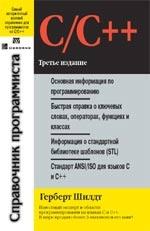 Книга C/C++. Справочник программиста