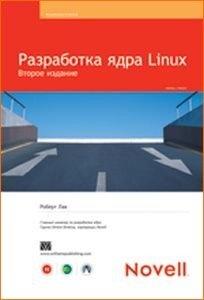 Книга Разработка ядра Linux