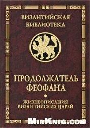 Книга Жизнеописания византийских царей