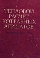 Книга Tепловой расчет котельных агрегатов (нормативный метод)