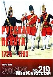 Журнал Новый солдат 219 - Русская пехота 1725-1763