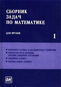 Книга Сборник задач по математике для вузов. (ч. 1, 2, 3, 4)