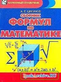 Книга Сборник формул по математике