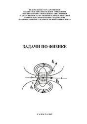 Книга Задачи по физике, Учебное пособие для подготовки к ЕГЭ, Рогачев Н.М., 2012