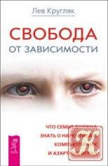 Книга Книга Свобода от зависимости. Что семья должна знать о наркотиках, компьютерных и азартных играх
