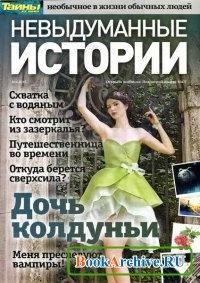 Журнал Невыдуманные истории №4 (февраль 2015)