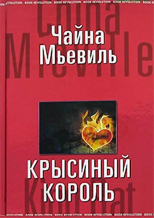Фото 2 - обложка книги Крысиный король.jpg