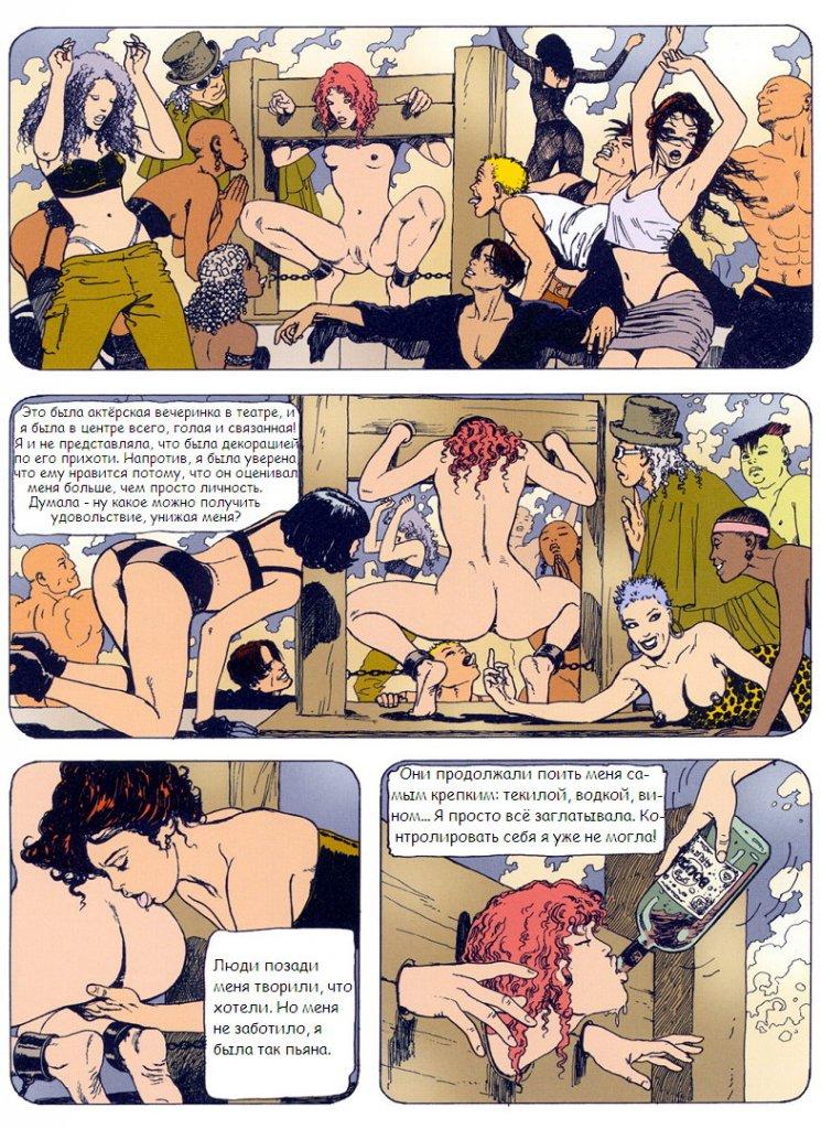 комиксы италии порно