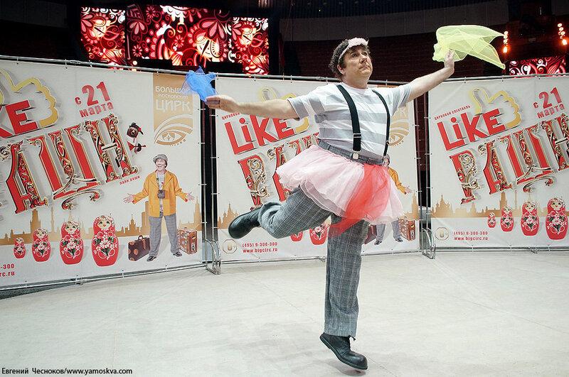 Весна. Цирк. Like Рашн. 18.03.15.25.Дэвид Ларибле..jpg