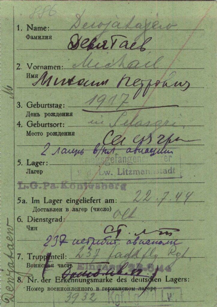 Девятаев  Михаил Петрович.jpg