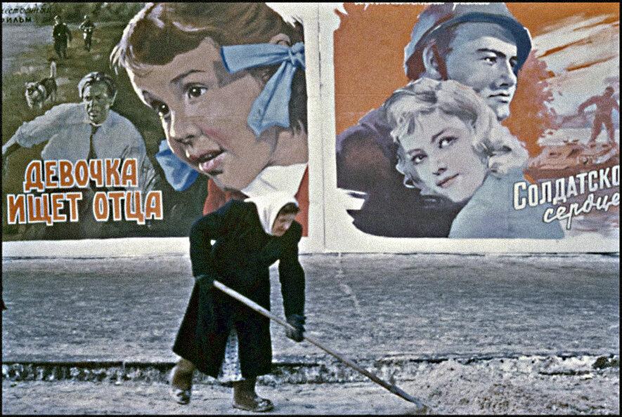 """""""Девочка ищет отца"""", 1959 год, СССР."""