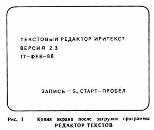 ПО ИРИТЕКСТ 0_f6158_60b901f8_orig