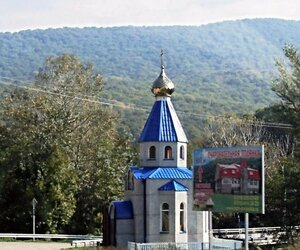Храм у дороги ... 12 октября 2008, под Горячим Ключом, на слёте (214).JPG