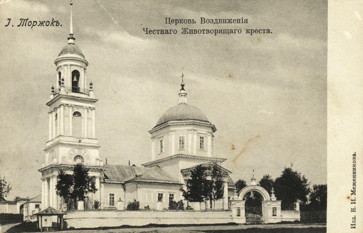 Церковь Воздвижения Честного Животворящего Креста